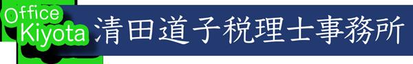 清田道子税理士・行政書士事務所